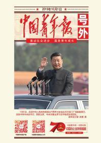 中国青年报丝绸号外:2019.10.1国庆阅兵一套4张