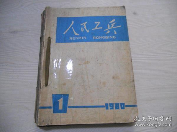 人民工兵 1980年1-12期 (总246-257) 自制合订本