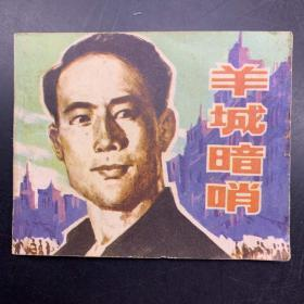 羊城暗哨,经典中国电影
