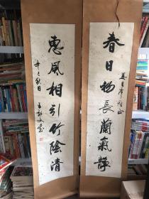 书法(王效文写给盐城姜友新政协副主席)