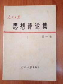 人民日报思想评论集1978年第一集