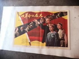 电影海报《以革命的名义》(海报边有点破,边上有小洞,以图片为准)