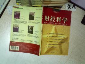 财经科学 2006 7