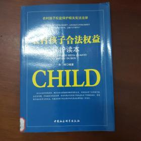 农村孩子合法权益保护读本