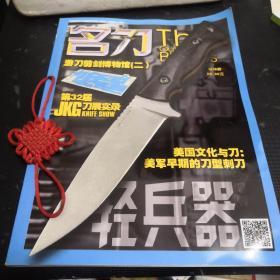 名刀 第15卷 轻兵器(增刊)