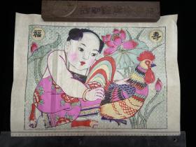 年画 福寿双全 二张 刻版 王太平 赵兰朋 中国潍坊年画社制