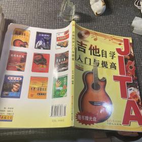 吉他自学入门与提高 含光盘