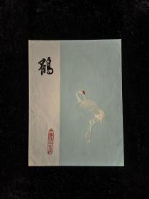 中国民间剪纸 扬州剪纸 鹤 六张 封套约四十八开
