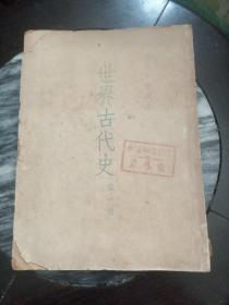 初级中学课本:世界古代史(第一册)