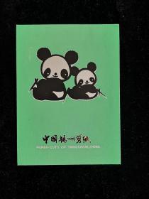 中国民间剪纸 扬州剪纸 熊猫 十张 封套约四十八开