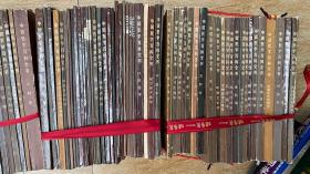 中国医学百科全书 一共96本 3本简装