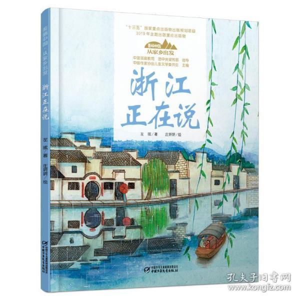 浙江正在说(精)-美丽中国从家乡出发