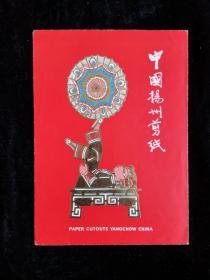 中国民间剪纸 扬州剪纸 儿童杂技 六张 封套约小三十二开