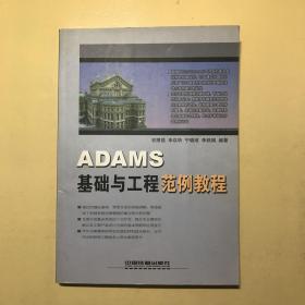 ADAMS基础与工程范例教程