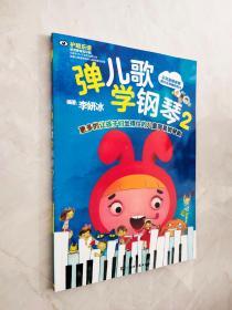 弹儿歌学钢琴 2