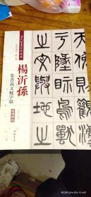杨沂孙:篆书说文解字叙(清代篆书名家经典)