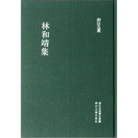 林和靖集(浙江文丛 16开精装 全一册)