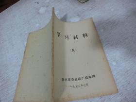 学习材料9     1972     库2