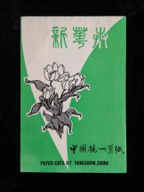 中国民间剪纸 扬州剪纸 新花卉 四张 封套约大三十二开