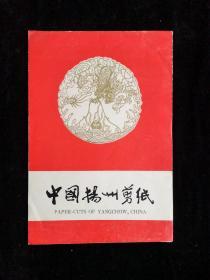 中国民间剪纸 扬州剪纸 龙凤 六张 封套约小十六开