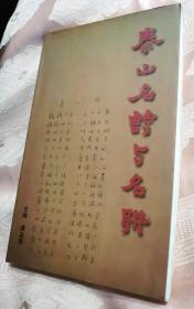 泰山名诗与名联(毛边本)2005一版一印2000册