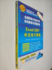 全国职称计算机考试标准教程与试题演练:Excel 2007中文电子表格