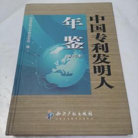 中国专利发明人年鉴(第十三卷)