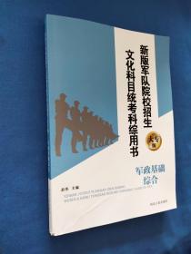 新版军队院校招生文化科目统考科综用书(大专版)军政基础综合