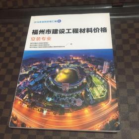 2016年材料价格汇编6  福州市建设工程材料价格 安装专业