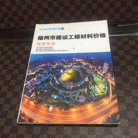 2016年材料价格汇编5 福州市建设工程材料价格 安装专业
