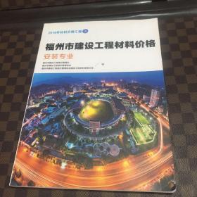 2016年材料价格汇编3  福州市建设工程材料价格 安装专业