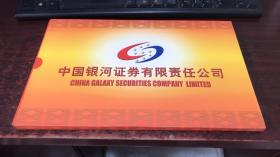 中国银河证劵有限责任公司