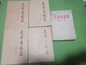 毛泽东选集1--5卷全.