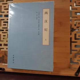 两汉纪(全2册)