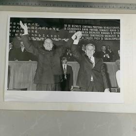 稀见!!,大照片〈30.7x23㎝〉~华国锋主席访问罗马尼亚,华主席与齐奥塞斯库在一起……