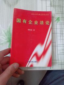 国有企业法论(内有划线)