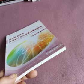 应用信息技术实现学习方式转变的策略研究