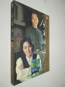 今生相随:杨惠姗 张毅与琉璃工房