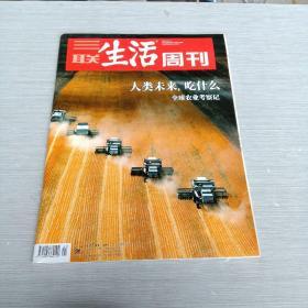 三联生活周刊  2019  41