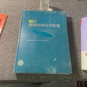 2011国家电网公司年鉴