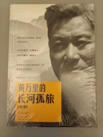 黄万里的长河孤旅(典藏版)库存书    2021.4.24