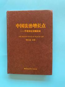 中国法治增长点:学者和官员畅谈录 作者毛笔签赠本
