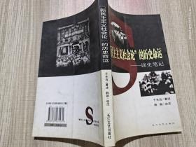 """新民主主义社会论""""的历史命运:读史笔记"""