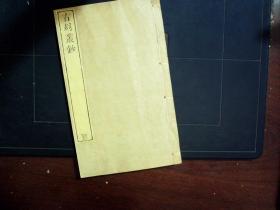 M2814,难得好品,少见金石古籍,清乾隆知不足斋白纸精刻本:【古刻丛钞】线装一册全,刻印精良,品相绝佳。 金石碑帖鉴赏鉴定著作 载汉代至南宋间稀见碑刻七十余种