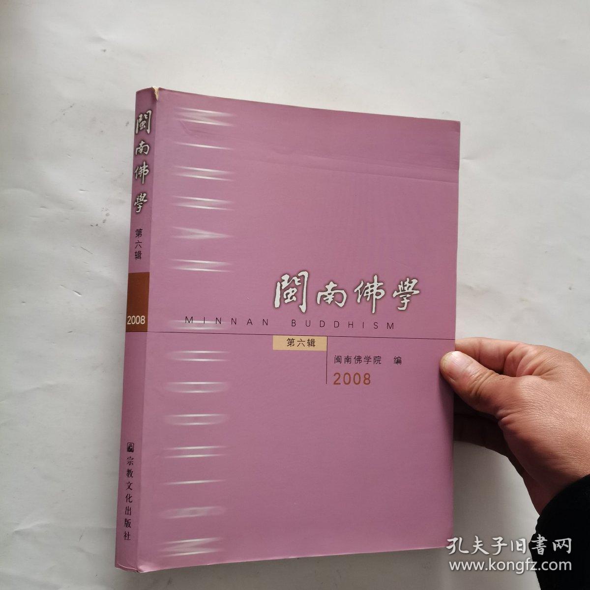闽南佛学(2008年第6辑)