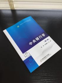 中央银行学(第二版)/高等院校经济与管理核心课经典系列教材·金融学专业