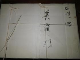 五六十年代 日本美浓纸一包1200张
