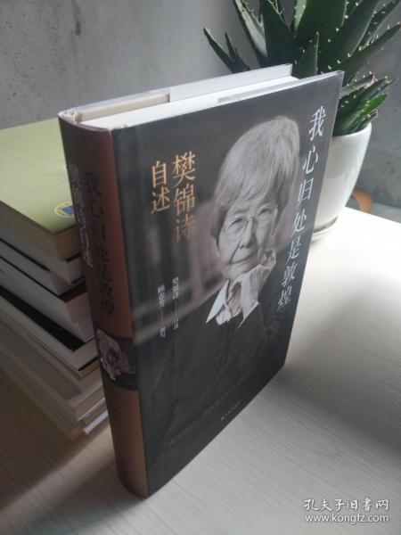 我心归处是敦煌:樊锦诗自述