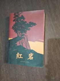 红岩(中国青年出版社)