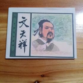 连环画  文天祥(库存    1)